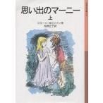 Yahoo!オンライン書店boox @Yahoo!店思い出のマーニー 上/ジョーン・ロビンソン/松野正子