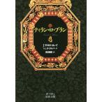 ティラン・ロ・ブラン 4/J.マルトゥレイ/M.J.ダ・ガルバ/田澤耕