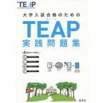 日曜はクーポン有/ 大学入試合格のためのTEAP実践問題集