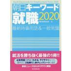 朝日キーワード就職最新時事用語&一般常識 2020/朝日新聞出版