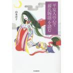 毎日クーポン有/ 平安人の心で「源氏物語」を読む/山本淳子
