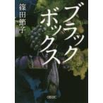 ブラックボックス/篠田節子