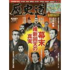 歴史道 Vol.6