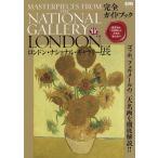 ロンドン・ナショナル・ギャラリー展完全ガイドブック 展覧会を10倍楽しむ方法を教えます!/朝日新聞出版