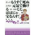 ヘルプマン!! Vol.6/くさか里樹