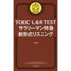TOEIC L&R TESTサラリーマン特急新形式リスニング/八島晶