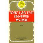 〔予約〕TOEIC L&R TEST 出る単特急 金の熟語/TEX加藤