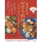 日曜はクーポン有/ 喜ばれるおせち料理とごちそうレシピ/牛尾理恵/レシピ