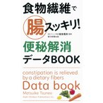 食物繊維で腸スッキリ!便秘解消データBOOK/松生恒夫