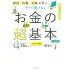 節約・貯蓄・投資の前に今さら聞けないお金の超基本 ビジュアル版/坂本綾子/泉美智子