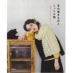 冬の巻きものとニット小物 手編みであたたかく過ごす/朝日新聞出版