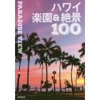 ハワイ楽園&絶景100 PARADISE VIEW/旅行