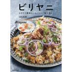毎日クーポン有/ ビリヤニ とびきり美味しいスパイスご飯を作る!/水野仁輔/朝日新聞出版/レシピ