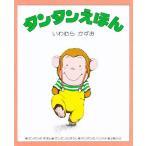 日曜はクーポン有/ タンタンえほん 全3冊セット/子供/絵本