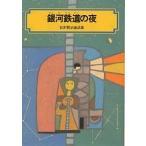 銀河鉄道の夜 宮沢賢治童話集/宮沢賢治