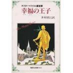幸福の王子 オスカー=ワイルド童話集/ワイルド/井村君江