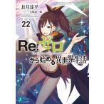 Re:ゼロから始める異世界生活 22/長月達平