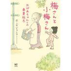 梅さんと小梅さん おばあちゃんとの春夏秋冬/ホンマジュンコ