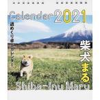 '21 柴犬まる 週めくり卓上カレンダー/小野慎二郎
