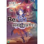 Re:ゼロから始める異世界生活 24/長月達平