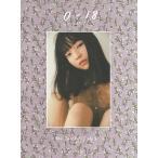 Yahoo!bookfan Yahoo!店0−18 田中芽衣スタイルブック/田中芽衣