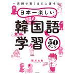 日本一楽しい韓国語学習50のコツ 一週間で驚くほど上達する!/稲川右樹