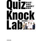 QuizKnock Lab 東大流!本気の自由研究で新発見/須貝駿貴