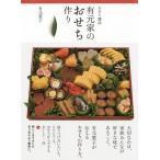日曜はクーポン有/ おせち25品有元家のおせち作り/有元葉子/レシピ
