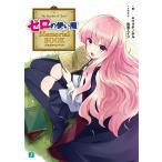 ゼロの使い魔Memorial BOOK/ヤマグチノボル
