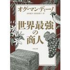 世界最強の商人/オグ・マンディーノ/山川紘矢/山川亜希子