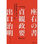 座右の書『貞観政要』 中国古典に学ぶ「世界最高のリーダー論」/出口治明