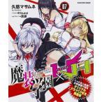 魔装学園H×H(ハイブリッド・ハート) 7 オリジナルドラマCD付き同梱版/久慈マサムネ