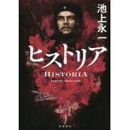 ヒストリア/池上永一