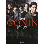 GONINサーガ/石井隆