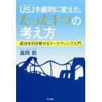 USJ(ユニバーサル・スタジオ・ジャパン)を劇的に変えた、たった1つの考え方 成功を引き寄せるマーケティング入門/森岡毅