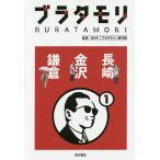 ブラタモリ 1/NHK「ブラタモリ」制作班