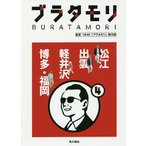 ブラタモリ 4/NHK「ブラタモリ」制作班