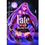 Fate/stay night〈Heaven's Feel〉 4/タスクオーナ/TYPE−MOON