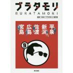 ブラタモリ 9/NHK「ブラタモリ」制作班