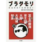 ブラタモリ  10  KADOKAWA NHK ブラタモリ 制作班