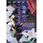 〔予約〕悪魔のような女 懐しの名画ミステリー(2) /赤川 次郎