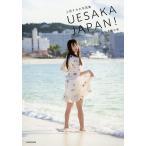 UESAKA JAPAN!諸国漫遊の巻 上坂すみれ写真集/上坂すみれ
