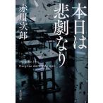 本日は悲劇なり   改版 KADOKAWA 赤川次郎