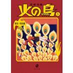 火の鳥 5/手塚治虫