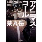 アノニマス・コール/薬丸岳