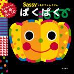 Sassyのあかちゃんえほんぱくぱく/SassyDADWAY/LaZOO/子供/絵本