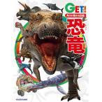 毎日クーポン有/ 恐竜/小林快次/千葉謙太郎