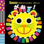 〔予約〕Sassyのあかちゃんえほん ぽけっと がおー!/監:Sassy/LaZOO