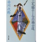 三毛猫ホームズの騎士道/赤川次郎