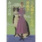 三毛猫ホームズの好敵手(ライバル)/赤川次郎